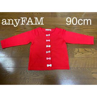 エニィファム(anyFAM)のanyFAM カーディガン サイズ90cm(カーディガン)