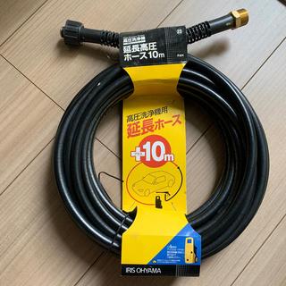 アイリスオーヤマ(アイリスオーヤマ)のアイリスオーヤマ  高圧洗浄機用 延長ホース10m FAH(洗車・リペア用品)