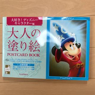 ディズニー(Disney)の大人の塗り絵POSTCARD BOOK 大好き!ディズニ-キャラクタ-(アート/エンタメ)