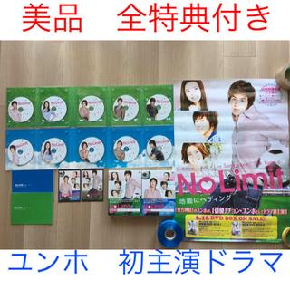 トウホウシンキ(東方神起)のNo Limit~地面にヘディング~2巻 完全版 DVD BOX (TVドラマ)