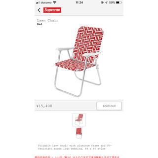 シュプリーム(Supreme)のSupreme Lawn Chair (折り畳みイス)