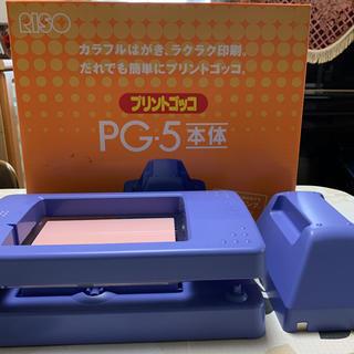 リソウコーポレーション(RISOU)のプリントゴッコ PG-5(その他)