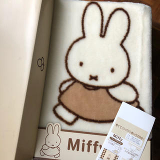 ニシカワ(西川)の【新品】Miffyハーフ綿毛布・ブランケット(毛布)