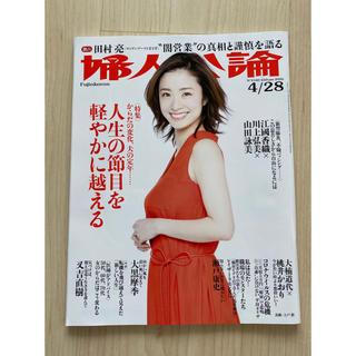 婦人公論 2020年 4/28号(文芸)