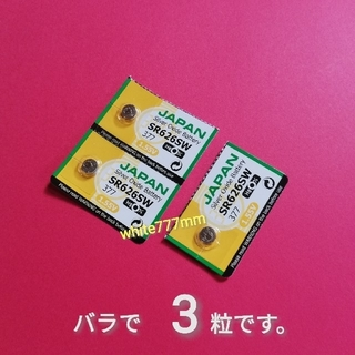 マクセル(maxell)の ★マクセル SR626SW バラで3粒です。(その他)