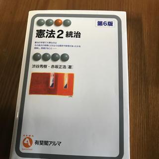 憲法 2 第6版(人文/社会)