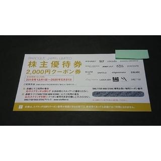 アズールバイマウジー(AZUL by moussy)のバロックジャパンリミテッド 株主優待 2000円 クーポン券 1枚  送料無料(ショッピング)