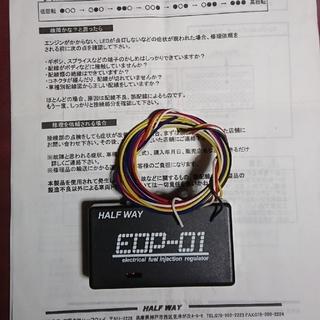ダイハツ(ダイハツ)のサブコンEDP-01(LA400K用)HALFWAY製(車種別パーツ)