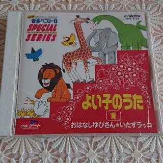 ビクター(Victor)の良い子のうたCDグラフィックスカラオケ(キッズ/ファミリー)