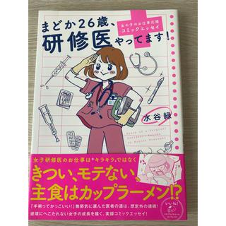 カドカワショテン(角川書店)のまどか26歳、研修医やってます!(女性漫画)