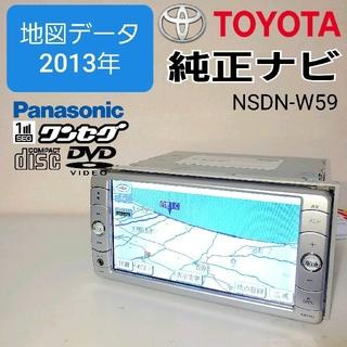 トヨタ(トヨタ)のトヨタ純正 カーナビ NSDN-W59(カーナビ/カーテレビ)