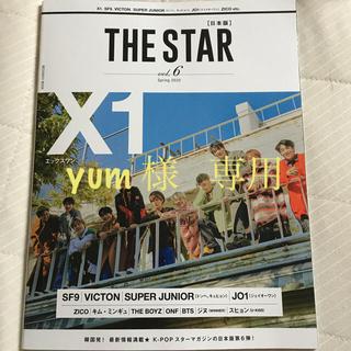 THE STAR[日本版] vol.6(Spring 20(アート/エンタメ)