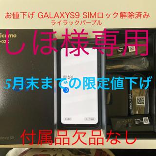 ギャラクシー(Galaxy)の【5月末まで限定値下げ】GALAXYS9 パープル 本体 SIMフリー(携帯電話本体)
