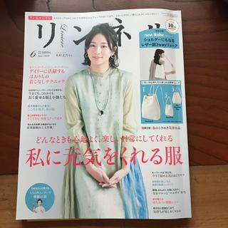リンネル 2020年 06月号 雑誌のみ(その他)
