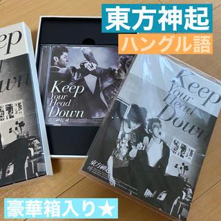 トウホウシンキ(東方神起)のKeep Your Head Down / 東方神起(ポップス/ロック(邦楽))