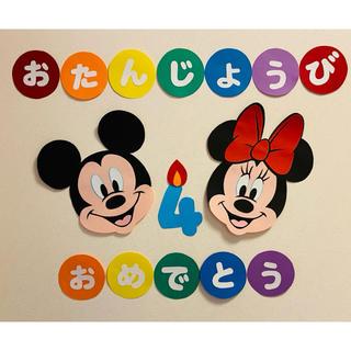 ミッキー ミニー ディズニー 誕生日 飾りつけ(その他)