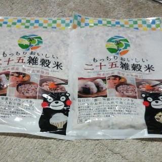 熊本 二十五雑穀米 450g 2袋(米/穀物)