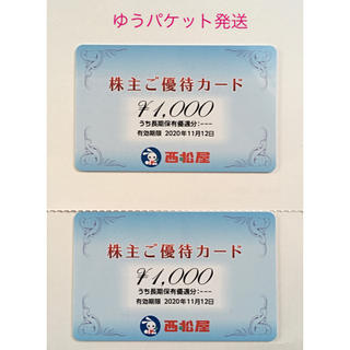 ニシマツヤ(西松屋)の西松屋 株主優待カード 2,000円分(ショッピング)