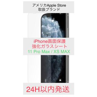 【日本未発売】iPhone用強化ガラスシート XS Max/11 Pro Max(保護フィルム)
