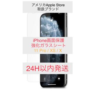 【日本未発売】iPhone用強化ガラスシート X/XS/11 Pro(保護フィルム)