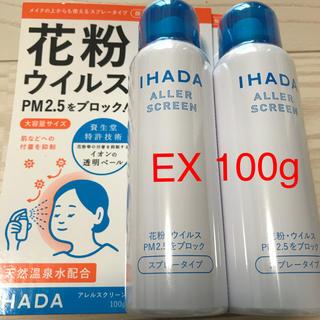 イハダ アレルスクリーン EX 100g 二本セット