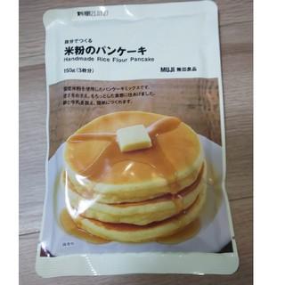 ムジルシリョウヒン(MUJI (無印良品))の無印良品  米粉のパンケーキ21.3.27(菓子/デザート)