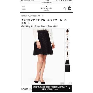 ケイトスペードニューヨーク(kate spade new york)のケイトスペード スカート正規品(ひざ丈スカート)