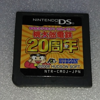 桃太郎電鉄20周年(携帯用ゲームソフト)