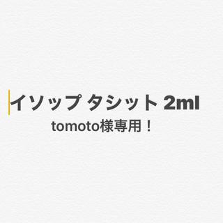イソップ(Aesop)のtomoto様専用 イソップ タシット 2ml(サンプル/トライアルキット)