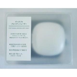 MUJI (無印良品) - 無印良品ポータブルアロマディフューザー本体新品