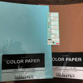 色画用紙セット(スケッチブック/用紙)