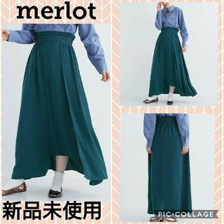メルロー(merlot)の【新品未使用♡merlot plus】ウエストフリルダブルスカート(ロングスカート)