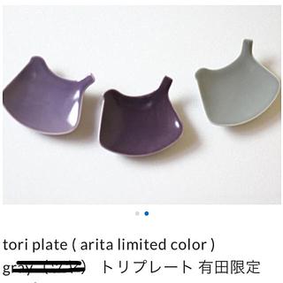 イイホシユミコ トリプレート 有田限定色3枚セット(食器)