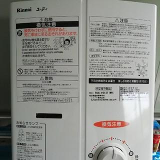 リンナイ(Rinnai)の05/30.31限定価格。リンナイ  湯沸かし器(その他)
