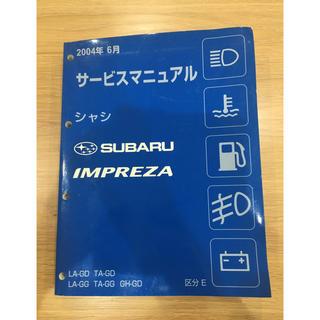 スバル(スバル)のSUBARU*サービスマニュアル(カタログ/マニュアル)