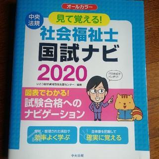 社会福祉士 国試ナビ  2020(人文/社会)