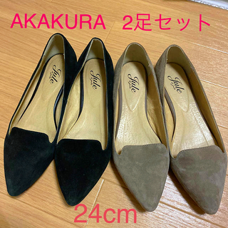 アカクラ(Akakura)のアカクラ スウェードパンプス 二足セット 24cm(ハイヒール/パンプス)