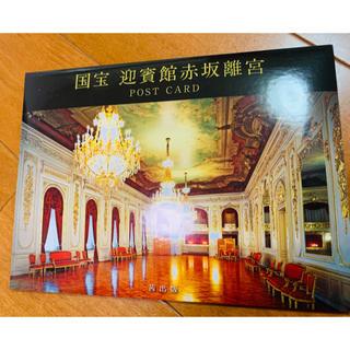 迎賓館 赤坂離宮 ポストカード(8枚)(写真/ポストカード)