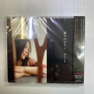 新品 未開封 眠りのピアノ CD2枚組    川上ミネ(ヒーリング/ニューエイジ)