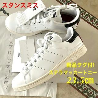 adidas by Stella McCartney - 新品タグ付!ステラマッカートニー スタンスミス 専用箱付 完全付属品付 23.5