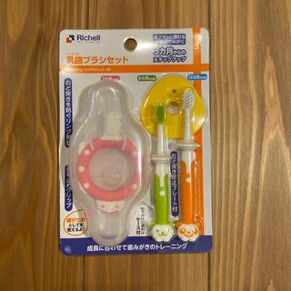 リッチェル(Richell)の【saki様専用】乳歯ブラシセット(歯ブラシ/歯みがき用品)
