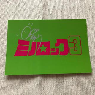 ミノロック3 東海オンエア としみつ 直筆サイン(キャラクターグッズ)