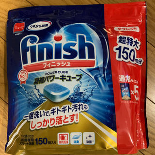 コストコ finish パワーキューブ (タブレット)食洗機洗剤(食器洗い機/乾燥機)