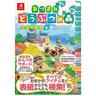 ニンテンドースイッチ(Nintendo Switch)のあつまれ どうぶつの森 完全攻略本+超カタログ(ゲーム)