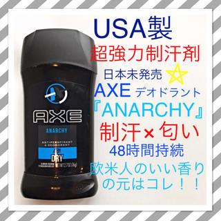 ユニリーバ(Unilever)の日本未発売AXE アックス Anarchy(アナーキー)デオドラント 制汗剤(制汗/デオドラント剤)