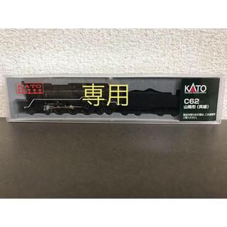 Nゲージ 蒸気機関車 C62山陽形(呉線)(鉄道模型)