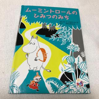マクドナルド - ムーミントロールのひみつのみち リーナ&サミ・カーラ マクドナルドミニ絵本
