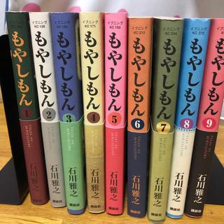 コウダンシャ(講談社)のもやしもん 1〜9巻(青年漫画)