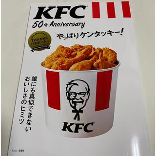 タカラジマシャ(宝島社)のKFC 50th Anniversary やっぱりケンタッキー! 宝島社(料理/グルメ)