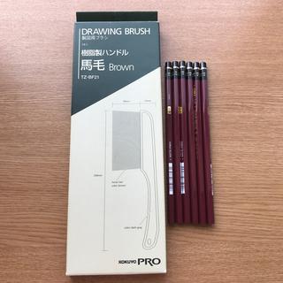 コクヨ(コクヨ)のデッサンセット 鉛筆と製図用ブラシ(鉛筆)